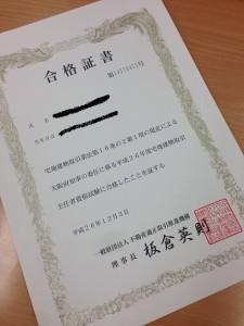 宅建合格証書