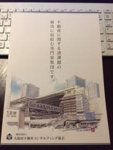 大阪府不動産コンサルティング協会